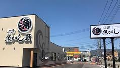 沼津魚がし鮨 流れ鮨 富士吉田店の写真