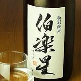 伯楽星(宮城県・新澤醸造店)究極の食中酒を造ることがテーマの蔵元さん。ほのかな香り、シャープな口当たり、柔らかな味わいの中にも芯の通った深みあり。綺麗な酸が見事にドッキング。食を邪魔しない地酒です。