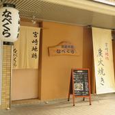宮崎地鶏 なべくらの雰囲気3