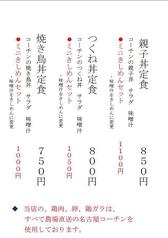 名古屋コーチン 十六夜 富山のおすすめ料理1