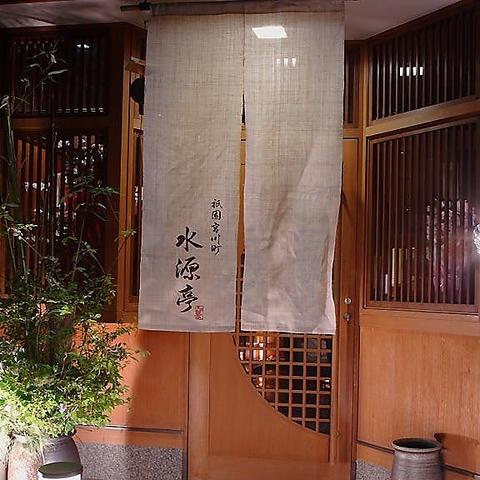 奥別館 水源亭 京都日本酒倶楽部