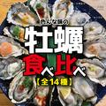 料理メニュー写真色んな味の牡蠣食べ比べ14種