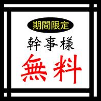 ◆幹事様無料サービス◆新横浜で宴会をご検討中の幹事様