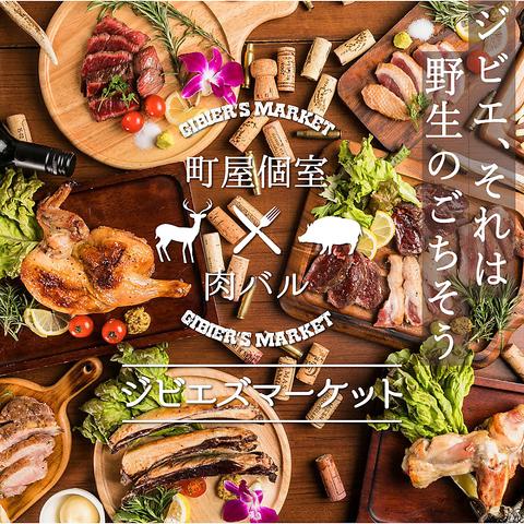 日本のジビエをカジュアルに楽しむ町屋スタイルバル♪2名~団体様まで個室充実!