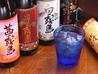 居酒屋 夏祭りのおすすめポイント1