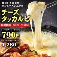【チーズタッカルビ】土間土間に登場☆2~3人前が790円