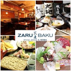 ZARUBAKU 笊麦 ザルバクの写真