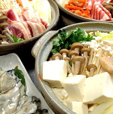 伊勢屋 辻堂のおすすめ料理1