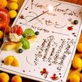 料理メニュー写真【バースデープラン】デザートプレート