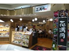花満円 高槻店の写真