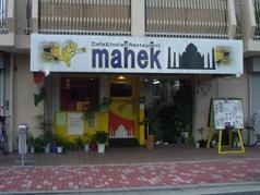 リアルインドカレー mahekの写真
