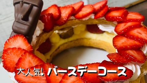 【大人気!バースデーコース】MOAIオリジナルケーキ付き。4名~、7品、1人3500円。