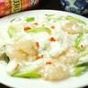 Chinese Dining 夢のおすすめポイント2