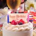 大切な方のお誕生日には当店からバースデーケーキのプレゼントをご用意。4名様以上で3日前までにご予約いただいた方限定になります。詳しくはクーポンページをご確認ください。素敵な時間をお過ごし頂く為、スタッフ全員で心を込めておもてなし致します♪