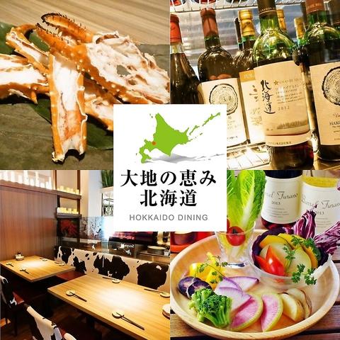 北海道食送旬の厳選食材を使用した美味しい隠れ家レストラン♪綺麗なお店で女性に人気
