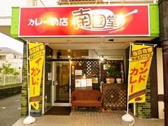 カレーの店 南國堂の写真