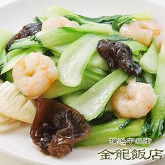 料理メニュー写真海老と青菜の炒め