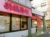 新福菜館 今治店のおすすめポイント3