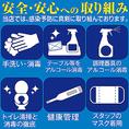 感染予防も徹底して営業中!当店では、安心・安全を心がけ、衛生対策を徹底して行なっております。