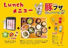 韓国料理 豚ブザ 新宿3号店の特集写真