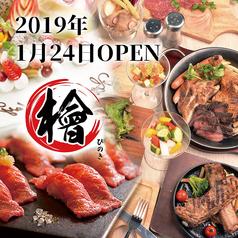 肉バル個室酒場 Hinoki 檜 亀戸店の写真