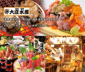 大庄水産 水道橋店 ごはん,レストラン,居酒屋,グルメスポットのグルメ