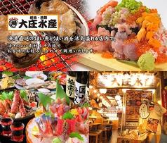 大庄水産 溜池山王店の写真
