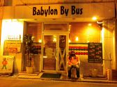 Babylon By Bus 秋田のグルメ