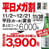 坐 和民 札幌駅西口 JR55ビル店の写真
