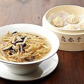 鼎泰豊 アトレ恵比寿店のおすすめ料理3