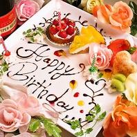 飯田橋で記念日のお祝いに!メッセージプレートサービス