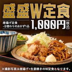 魚民 武生駅前店のコース写真