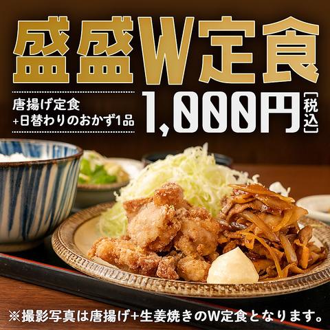おかずが2種類ついてボリューム満点☆盛盛W定食 1人前1000円(税込)