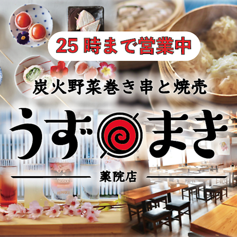 大人気♪博多串焼きと絶品手作り焼売!野菜巻き串×焼売の新たな王道ジャンル♪