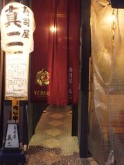 寿司屋 真二の写真