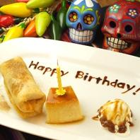 ■誕生日デザートプレートをご用意■