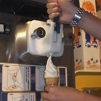 ソフトクリーム食べ放題!