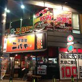 ニパチ 魚住駅前店の雰囲気3