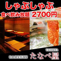 たなべ屋 立川店の写真