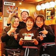<<当店限定>>お誕生日・記念日サービスございます♪