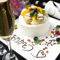 料理メニュー写真恋人やお友達等、大切な相手と過ごし最高の思い出を創る記念日♪