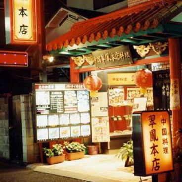 翠鳳 本店の雰囲気1