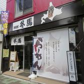 喰麺家 冬馬 小豆沢店の詳細