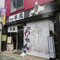 喰麺家 冬馬 小豆沢店の写真