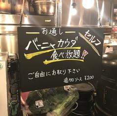 【自慢のお通し】バーニャカウダー食べ放題!