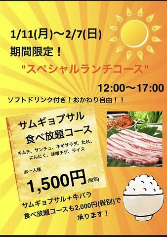 【1月11日から2月7日期間限定】ランチサムギョプサル食べ放題1500円、+500円で牛バラも食べ放題