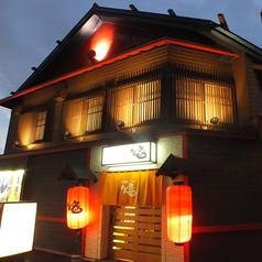 居酒屋 ばん 燔の雰囲気1