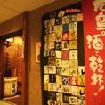 入口は日本酒ラベルが貼られた粋なたたずみ。今日もお客様の「おいしい!」の一言をいただく為に営業しております。