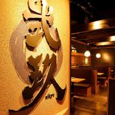 にきゅう 弐玖 NIKYU 刈谷店の写真