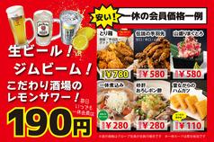 居酒屋一休 上野御徒町店の写真